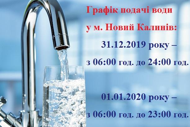 podacha vody 31.12.2019 - 01.01.2020 m. Novyi Kalyniv