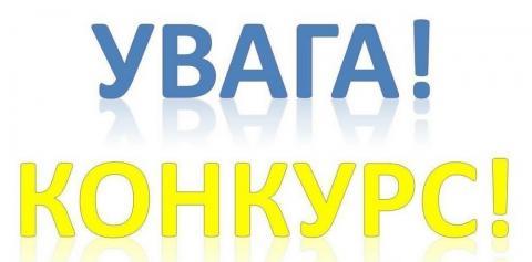 konkurs na zamishchennia vakantnoi posady Novokalynivska miska rada
