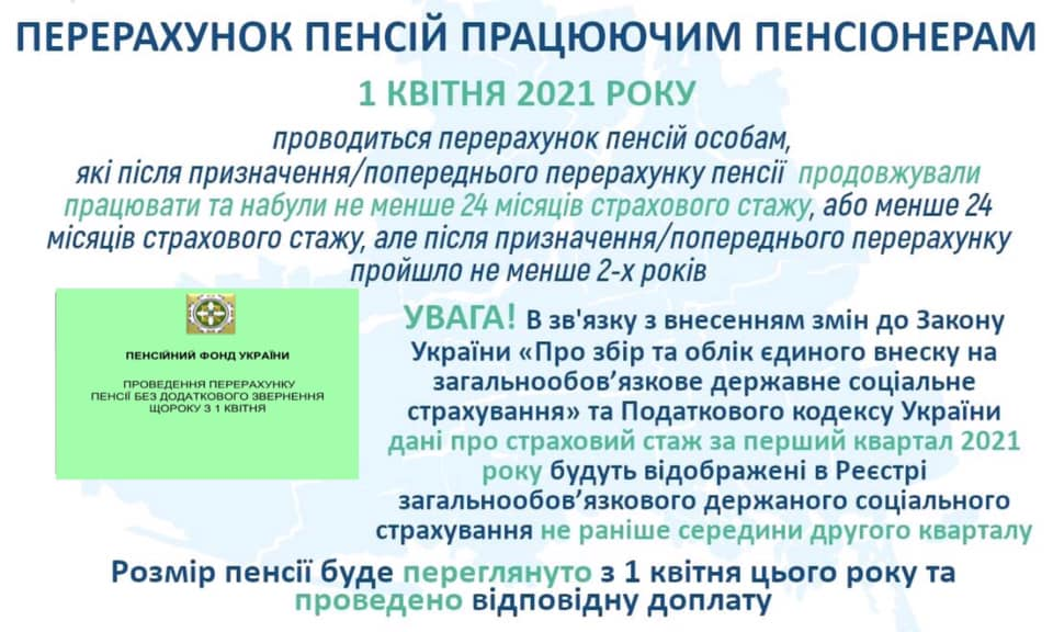 INFORMATsIIa DLIa PRATsIuIuChYKh PENSIONERIV