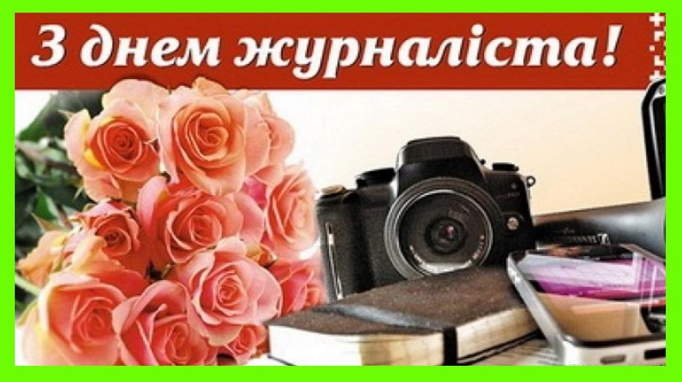 Miskyi holova Bohdan Yuzviak Novyi Kalyniv vitannia z dnem zhurnalista