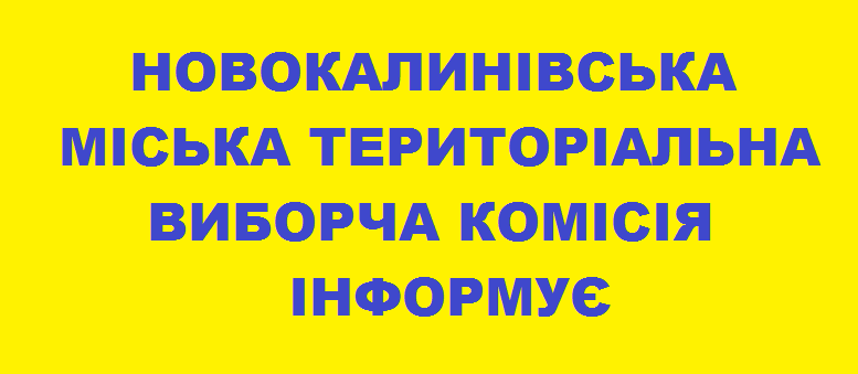 Novokalynivska mtvk informuie PRO REZULTATY VYBORIV NOVOKALYNIVSKA MISKA RADA