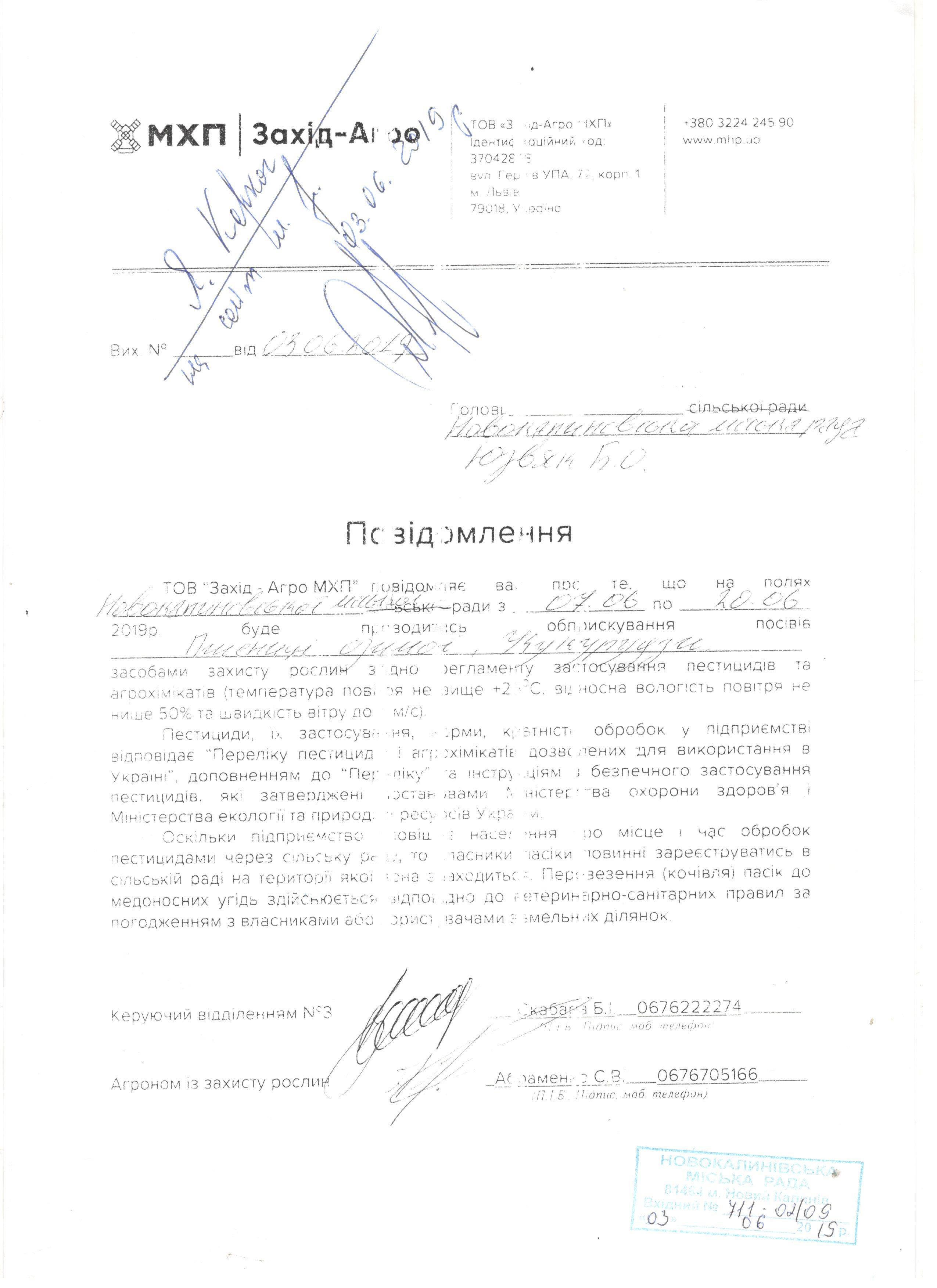 "Povidomlennia TOV ""Zakhid-Ahro MKhP"" pro obpryskuvannia posiviv ozymoi pshenytsi ta kukurudzy v s. Kalyniv z 09.05.2019 po 23.05.2019 r"