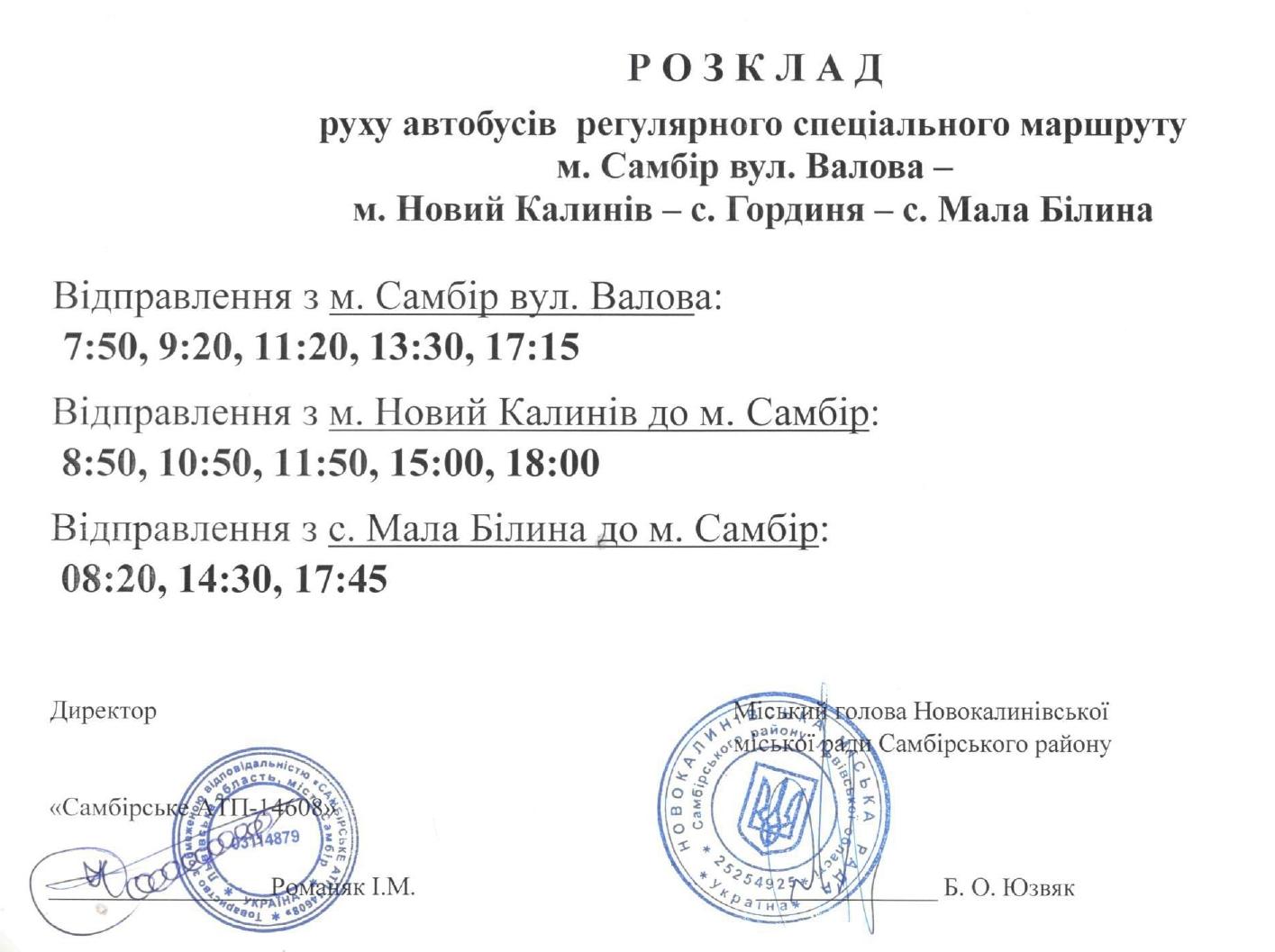 rozklad_rukhu_avtobusiv_rehuliarnoho_spetsialnoho_marshrutu_Sambir_Mala_Bilyna