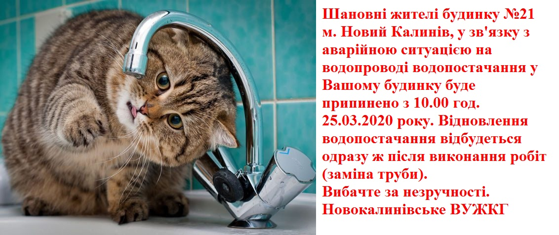 Novyi Kalyniv vidsutnie vodopostachannia 25.03.2020 bud 21