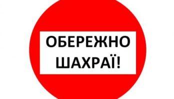 HU Derzhpratsi u Lvivskii oblasti zaklykaie robotodavtsiv osterihatysia shakhraiv