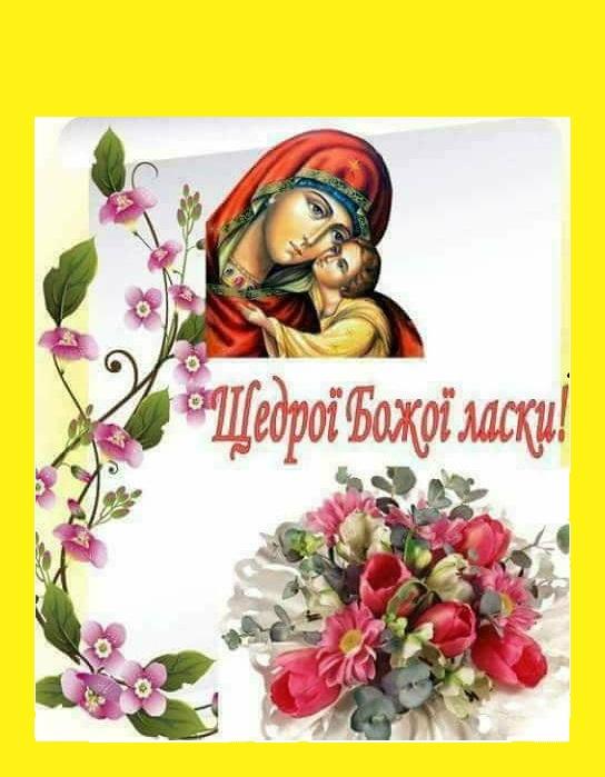 Vsechesnyi otche Nazare! Vitannia Bohdan Yuzviak