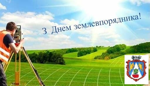 Den zemlevporiadnyka vitannia miskoho holovy Bohdana Yuzviaka