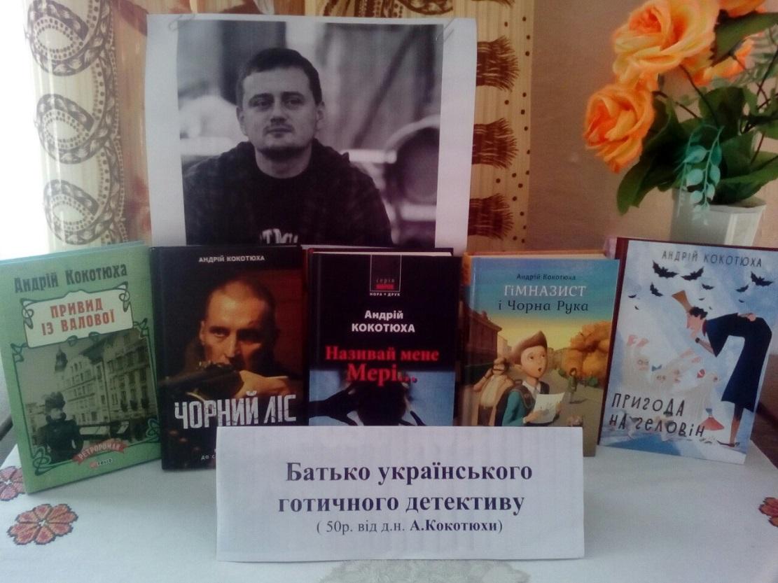 """KNYZhKOVA VYSTAVKA """"BATKO UKRAINSKOHO HOTYChNOHO DETEKTYVU"""" S. HORDYNIa"""