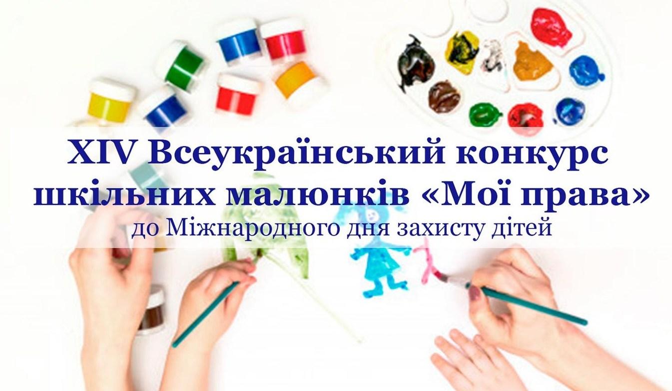 """XIV Vseukrainskyi konkurs shkilnykh maliunkiv """"Moi prava"""" 2020 rik sait Novokalynivska miska rada"""