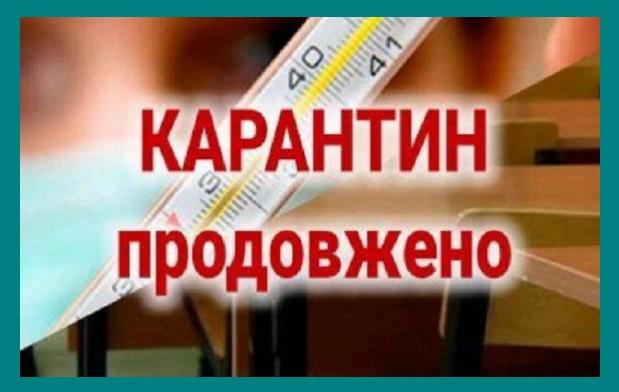 Novokalynivska miska rada karantyn prodovzheno do 22 chervnia