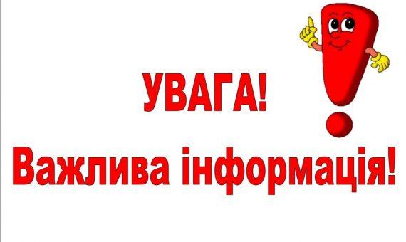 ShchODO POSYLENNIa KONTRDYVERSIINYKh ZAKhODIV Novokalynivska TH
