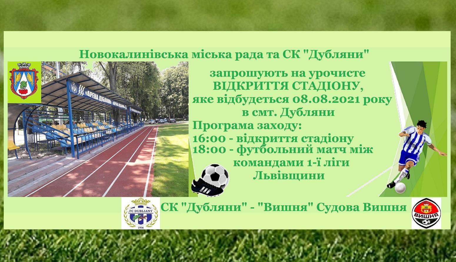 Vidkryttia stadionu Dubliany Novokalynivska TH