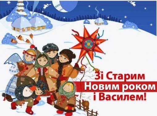 Pryvitannia miskoho holovy Bohdana Yuzviaka z Dnem Sviatytelia Vasylia Velykoho i Novym rokom za starym stylem