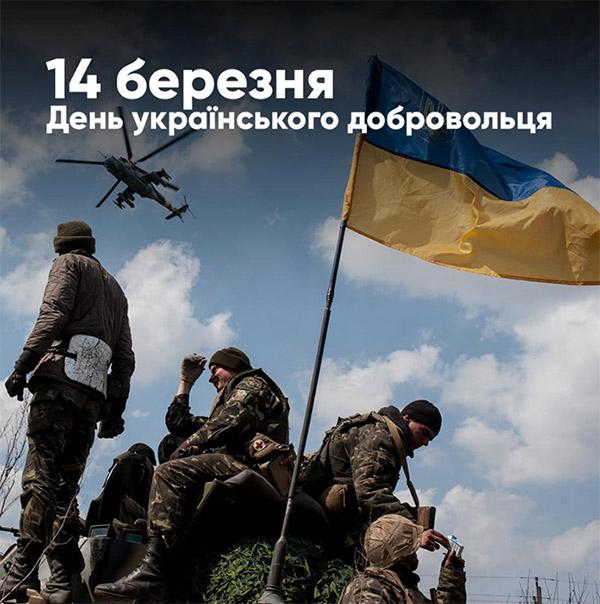 Vitannia miskoho holovy Bohdana Yuzviaka z Dnem Ukrainskoho dobrovoltsia 2021