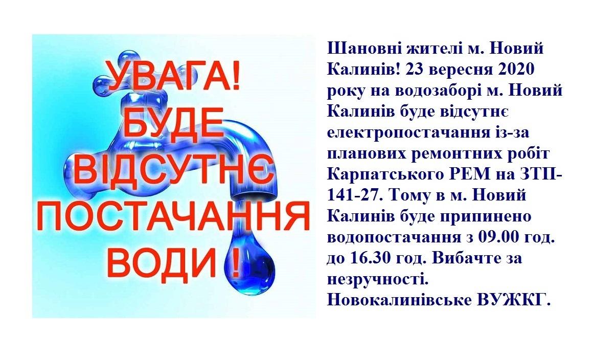 PRYPYNENO VODOPOSTAChANNIa V MISTI NOVYI KALYNIV 23.09.2020 roku
