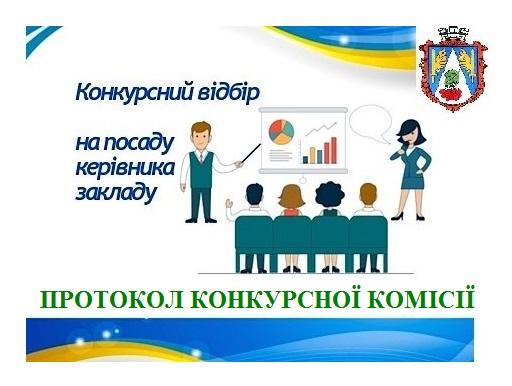protokol konkursnoi komisii dyrektor Novokalynivskoho OZ