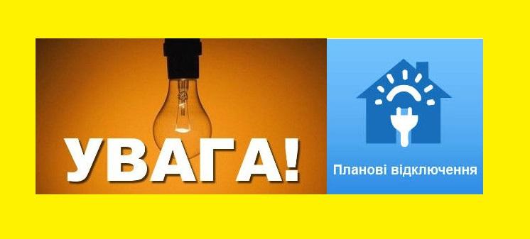 Novyi Kalyniv planovi vidkliuchennia elektroenerhii