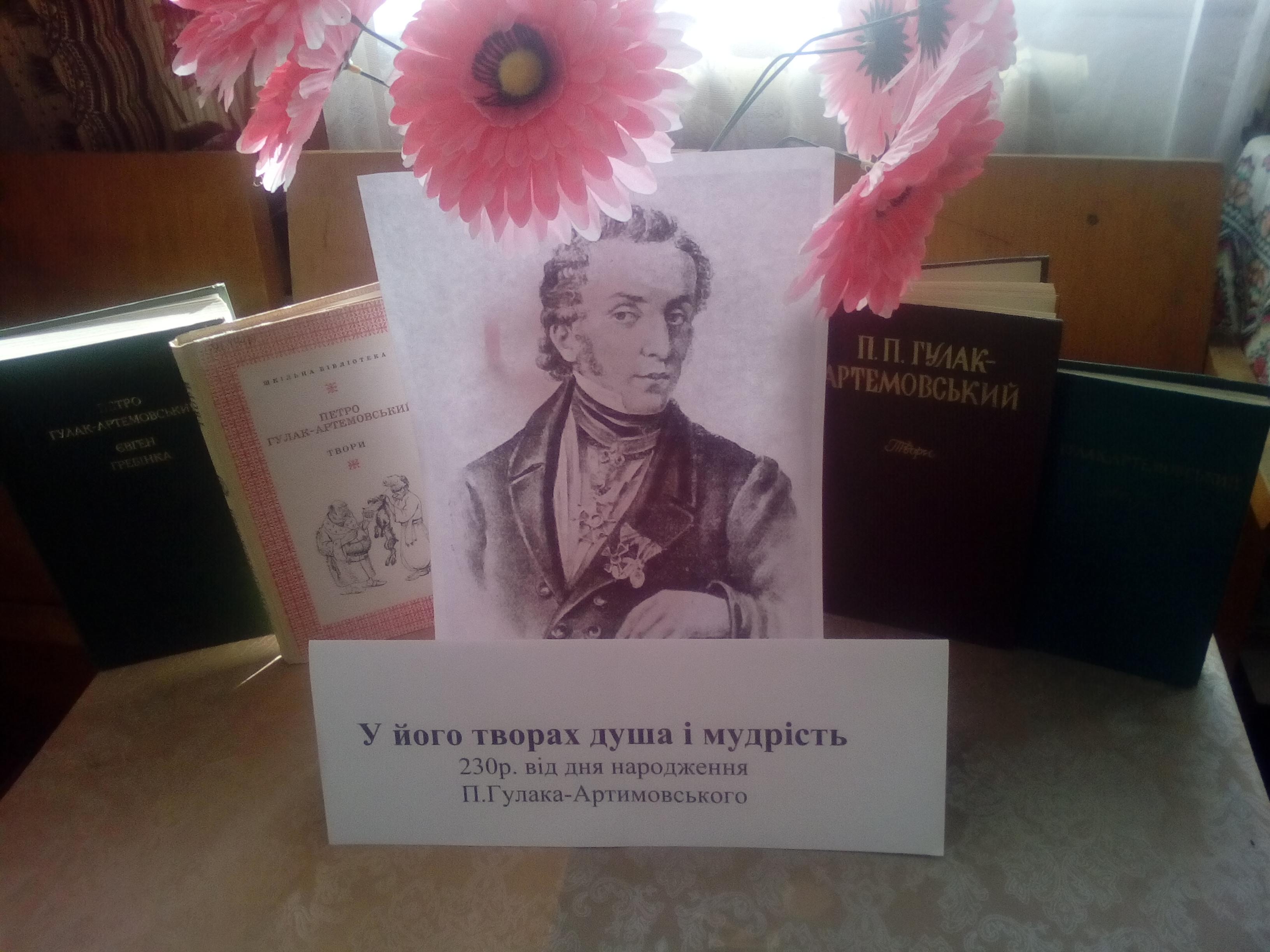 Biblioteka s. Hordynia Novokalynivskoi OTH vystavka Petro Hulak-Artemovskyi