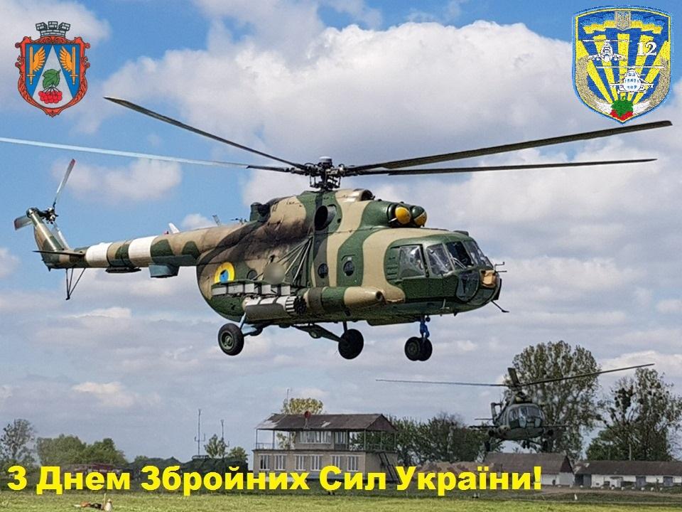 Den Zbroinykh Syl Ukrainy Novokalynivska OTH --