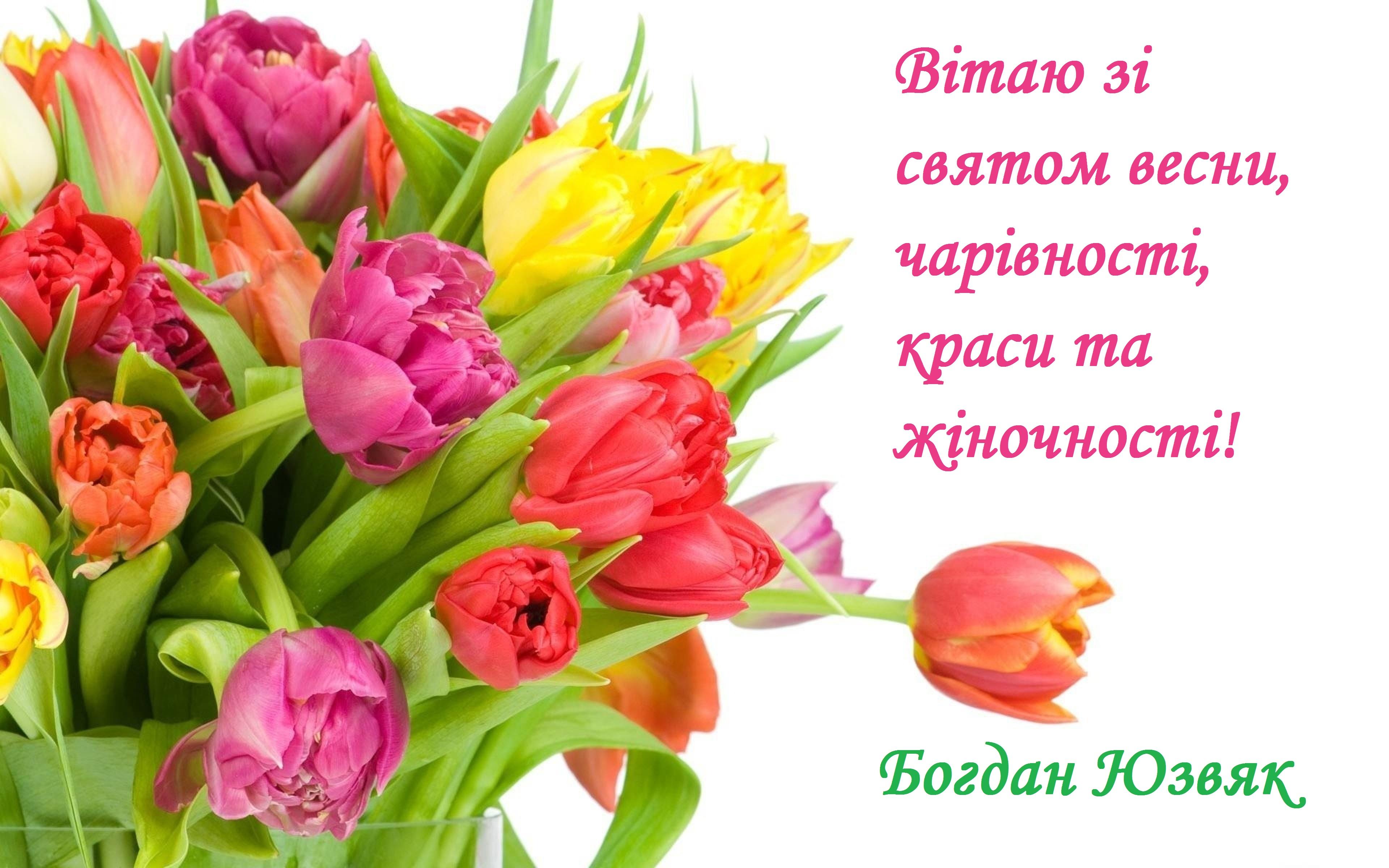 Vitannia miskoho holovy Bohdana Yuzviaka z sviatom 8 Bereznia Novokalynivska miska rada 2020