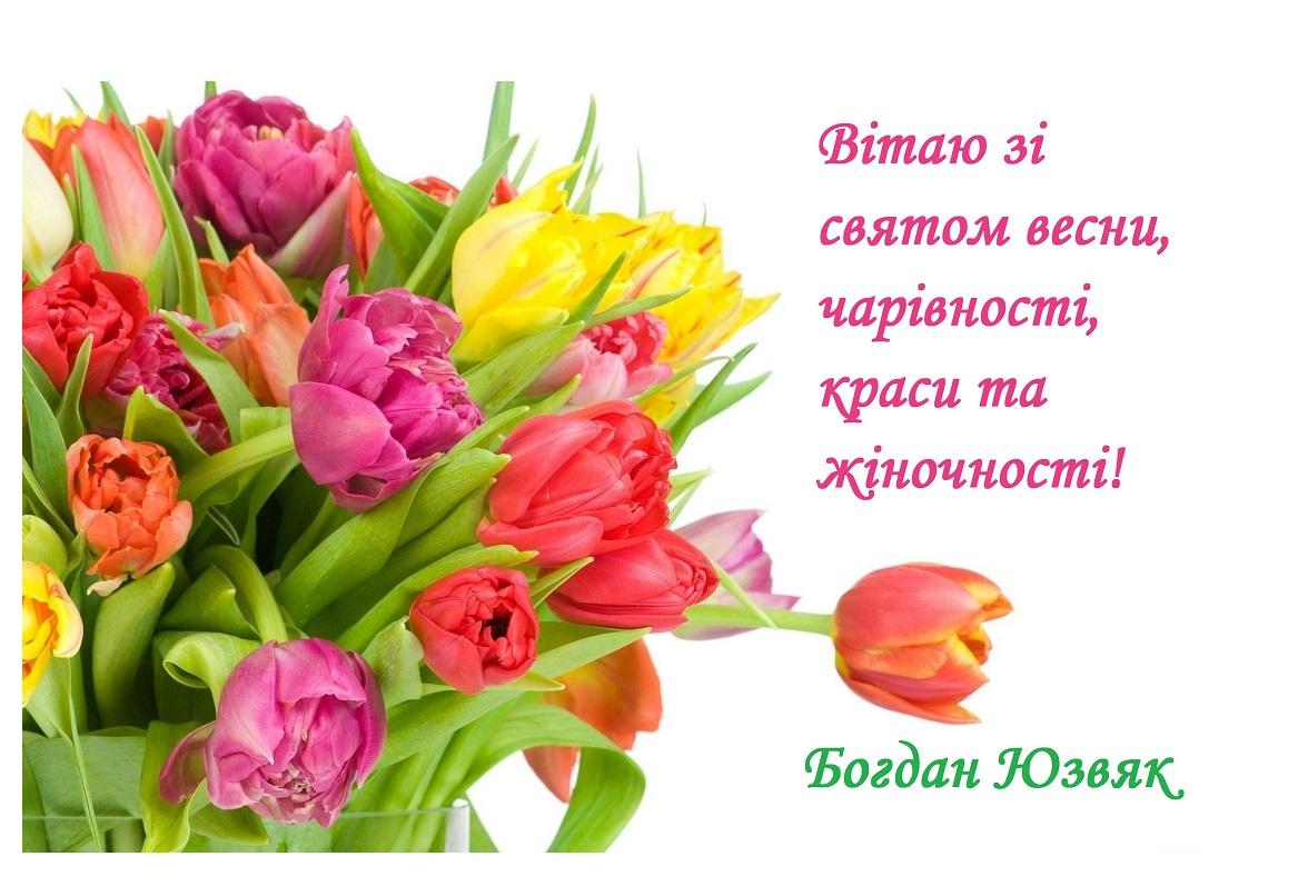 Vitannia miskoho holovy Bohdana Yuzviaka z sviatom 8 Bereznia Novokalynivska miska rada 2021