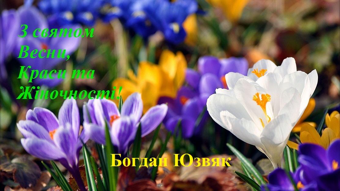 Novokalynivska OTH vitannia Bohdan Yuzviak 8 bereznia