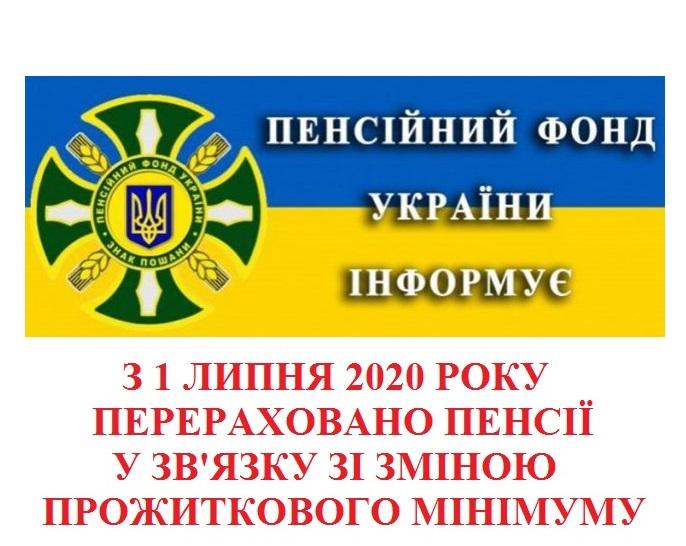 Novokalynivska miska rada pererakhunok pensiinykh vyplat z 1 lypnia2020roku