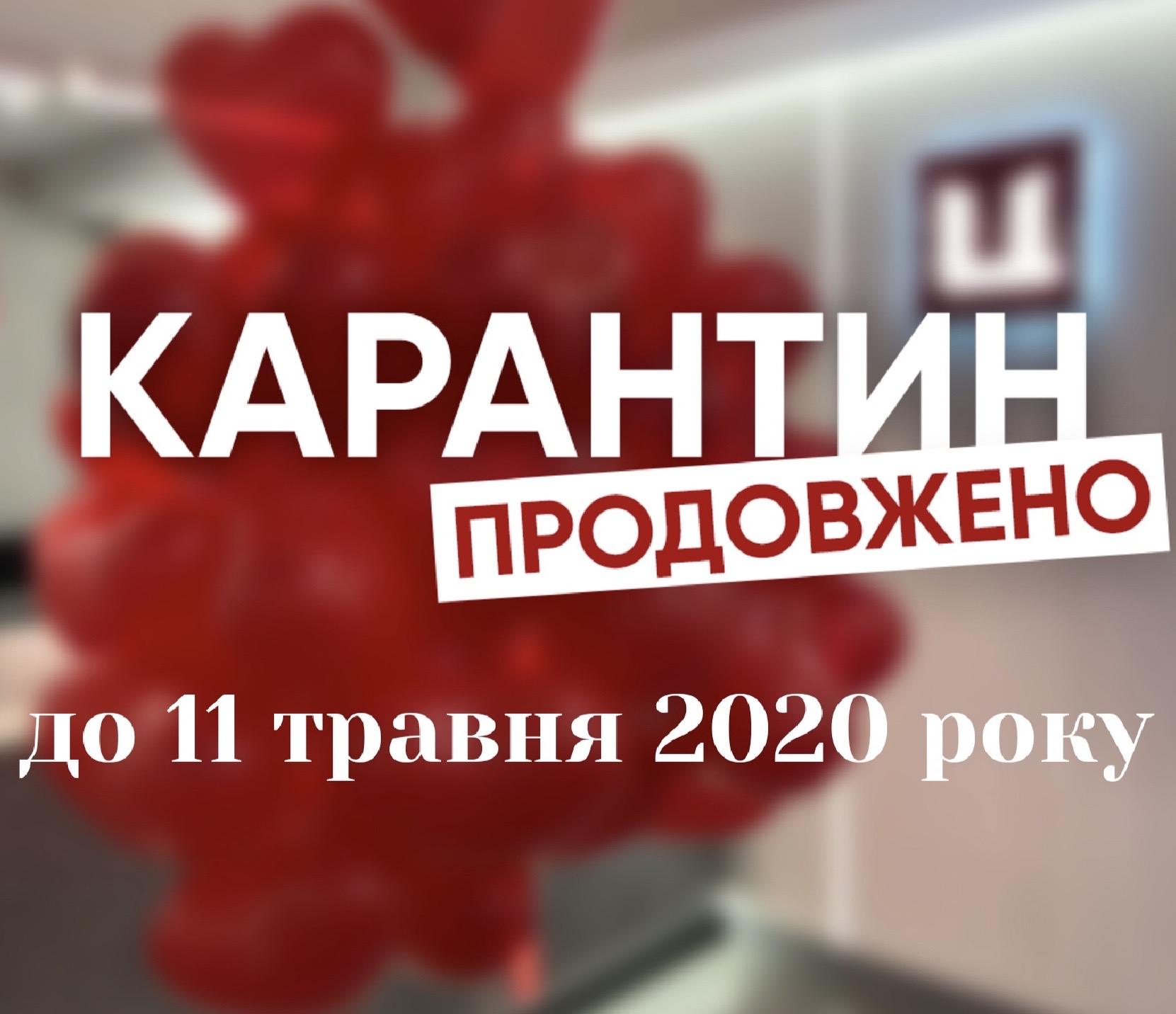 karantyn v Ukraini prodovzheno do 12 travnia 2020 roku Novokalynivska miska rada