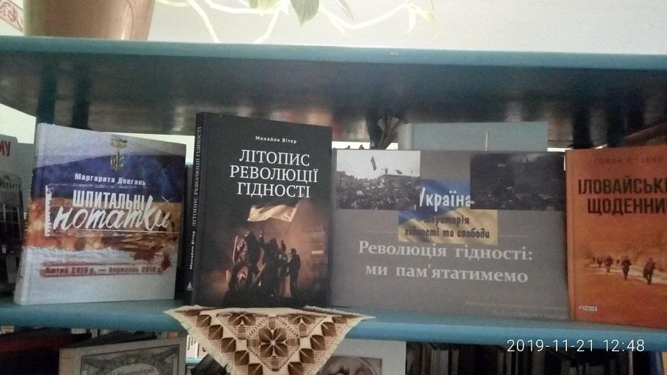 """knyzhkova vystavka """"Revoliutsiia hidnosti tsina svobody"""" biblioteka s. Kornalovychi Novokalynivskoi miskoi rady"""