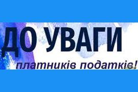 rakhunky podatky zbory Novyi Kalyniv 2021