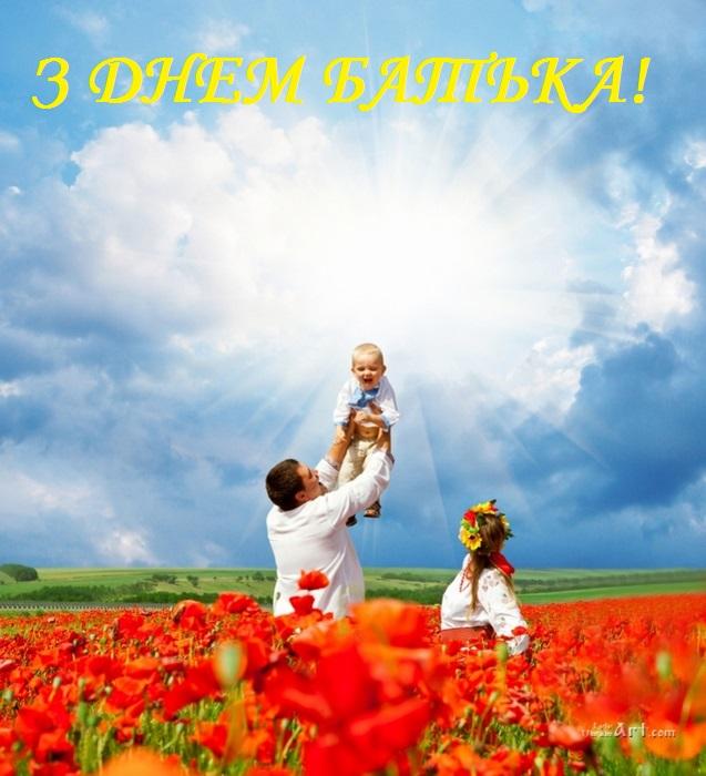 Вітання міського голови Богдана Юзвяка з Днем батька