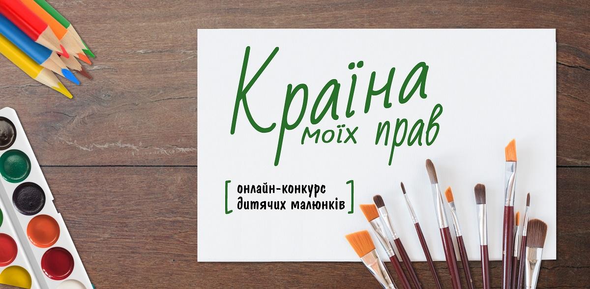 """onlain-konkurs dytiachykh maliunkiv """"Kraina moikh prav"""" Novyi Kalyniv"""