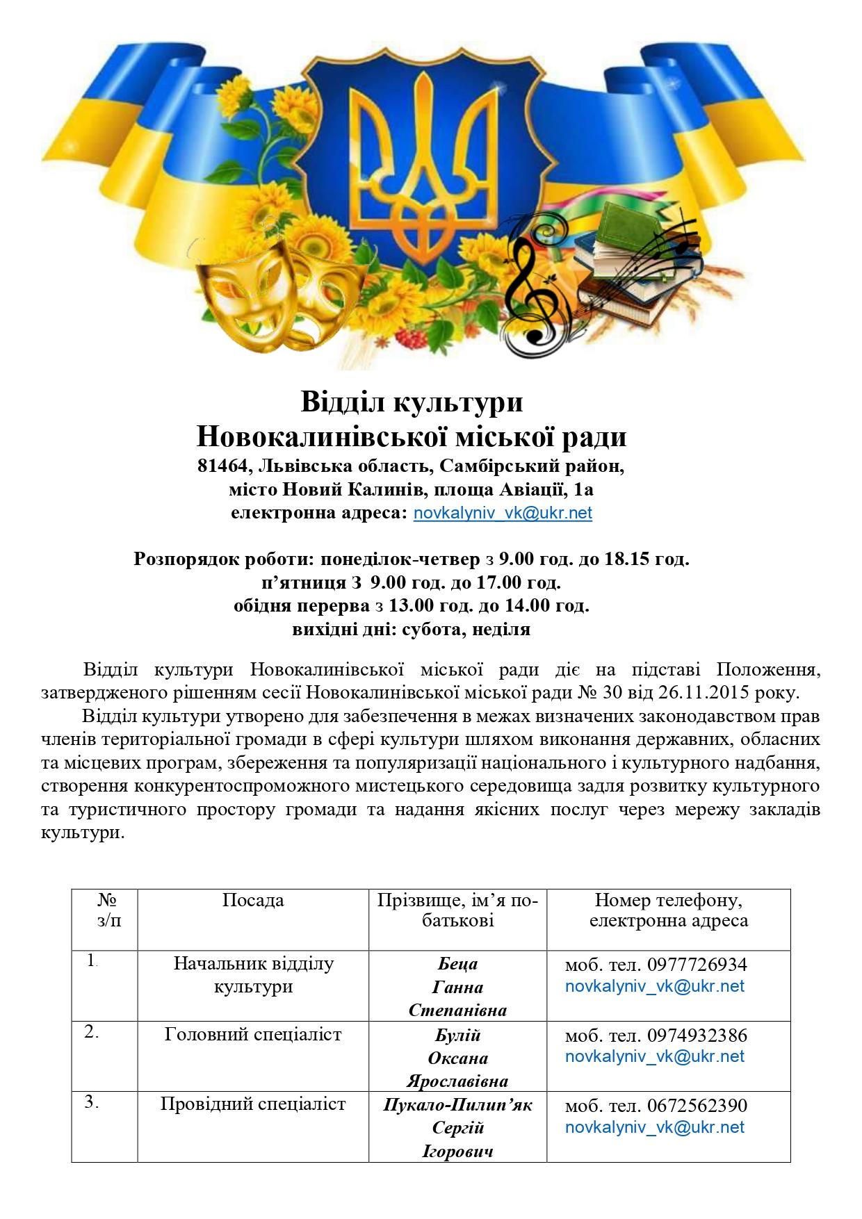 відділ культури Новокалинівської міської ради