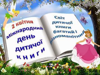 У світ дитинства - через книгу