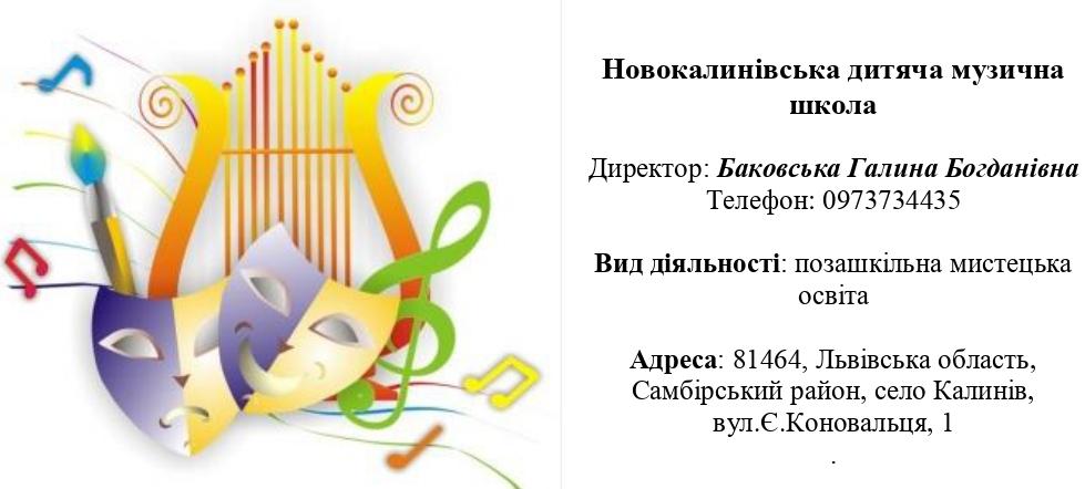 Novokalynivska dytiacha muzychna shkola