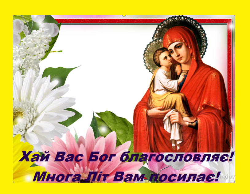 vitannia ottsiu Ivanu Kutsyku s. Pyniany vid Bohdana Yuzviaka