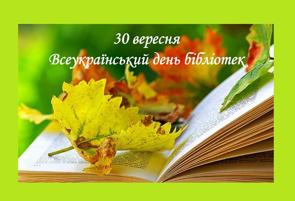 Vitannia Den bibliotek Novokalynivska OTH