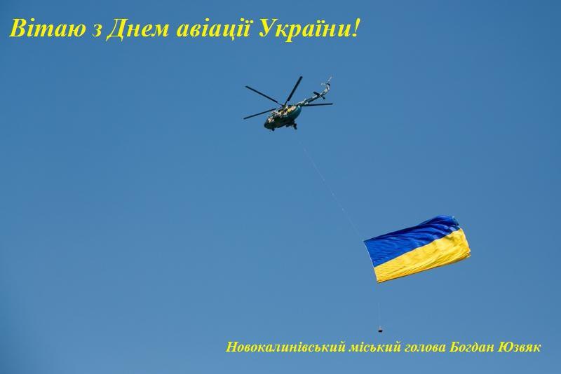 Vitannia z Dnem aviatsii Ukrainy Bohdan Yuzviak