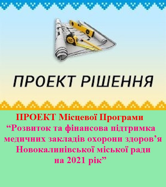 """PROEKT """"Rozvytok ta finansova pidtrymka medychnykh zakladiv okhorony zdorovia Novokalynivskoi"""""""