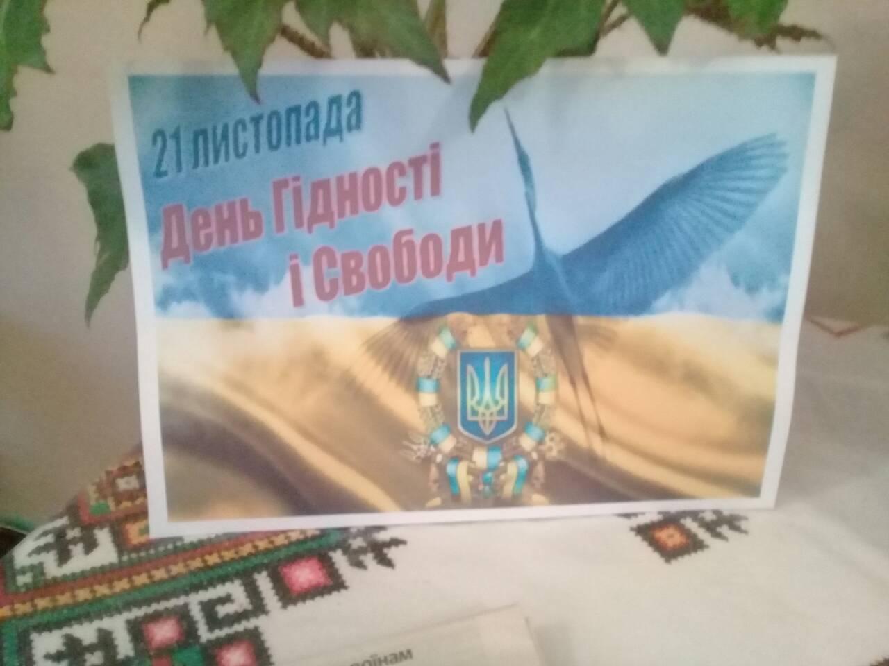 """U bibliotetsi sela Mala Bilyna Novokalynivskoi OTH hodyna spilkuvannia """"Den Hidnosti i Svobody"""""""