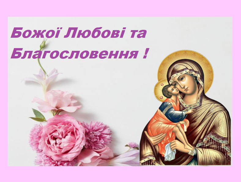 vitannia o. Tarasu Dubliany Bohdan Yuzviak