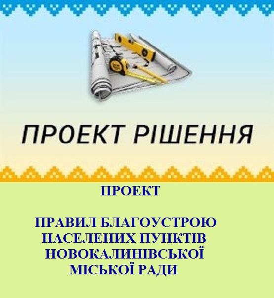 PRAVYL blahoustroiu naselenykh punktiv Novokalynivskoi miskoi rady