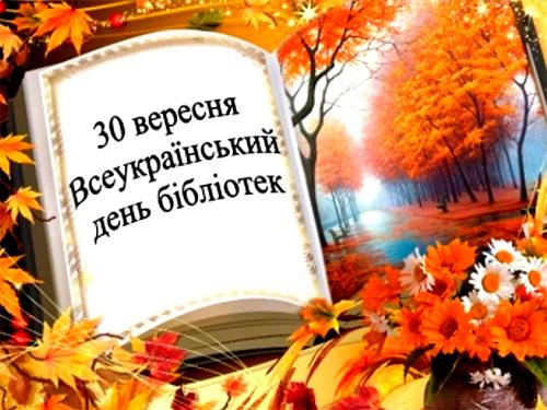 Vitannia miskoho holovy z Vseukrainskym dnem bibliotek