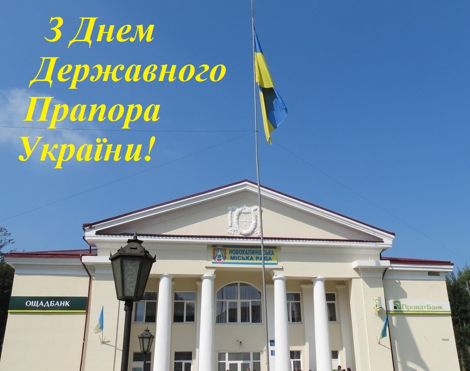 Den Derzhavnoho Prapora Ukrainy m. Novyi Kalyniv 23.08.2019 roku
