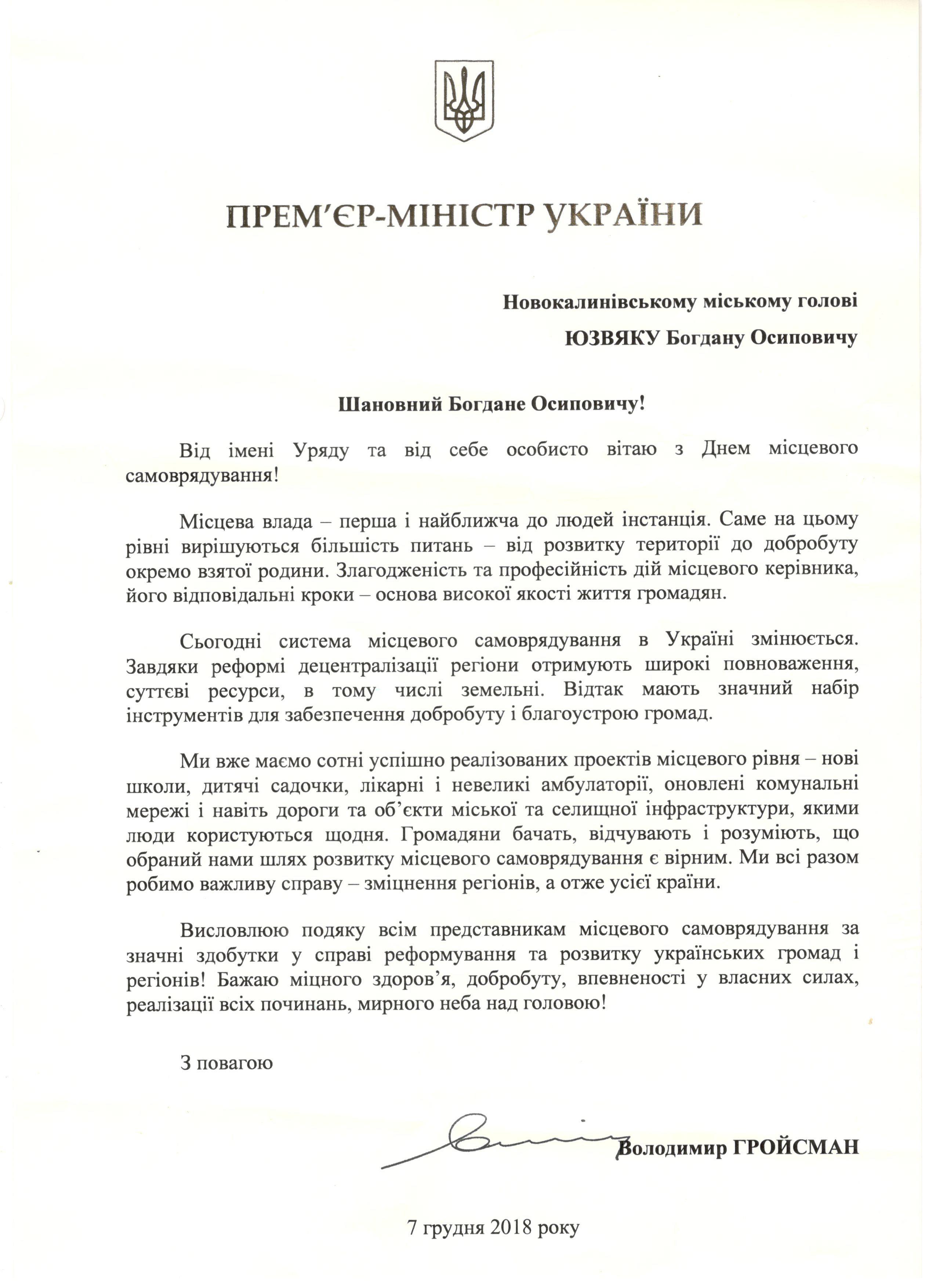 VITANNIa MISKOMU HOLOVI VID PREMIeR-MINISTRA UKRAINY Z DNEM MISTsEVOHO SAMOVRIaDUVANNIa