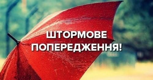 Novokalynivska miska rada poperedzhennia shtorm_large