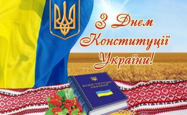 Pryvitannia miskoho holovy z Dnem Konstytutsii Ukrainy Novokalynivskii OTH