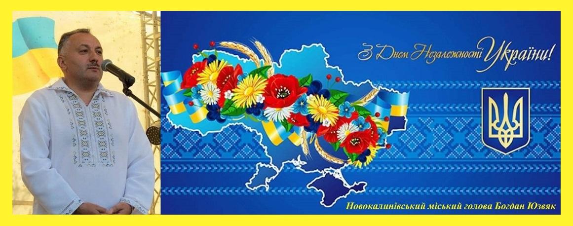 VITANNIa MISKOHO HOLOVY BOHDANA YuZVIaKA Z DNEM NEZALEZhNOSTI UKRAINY