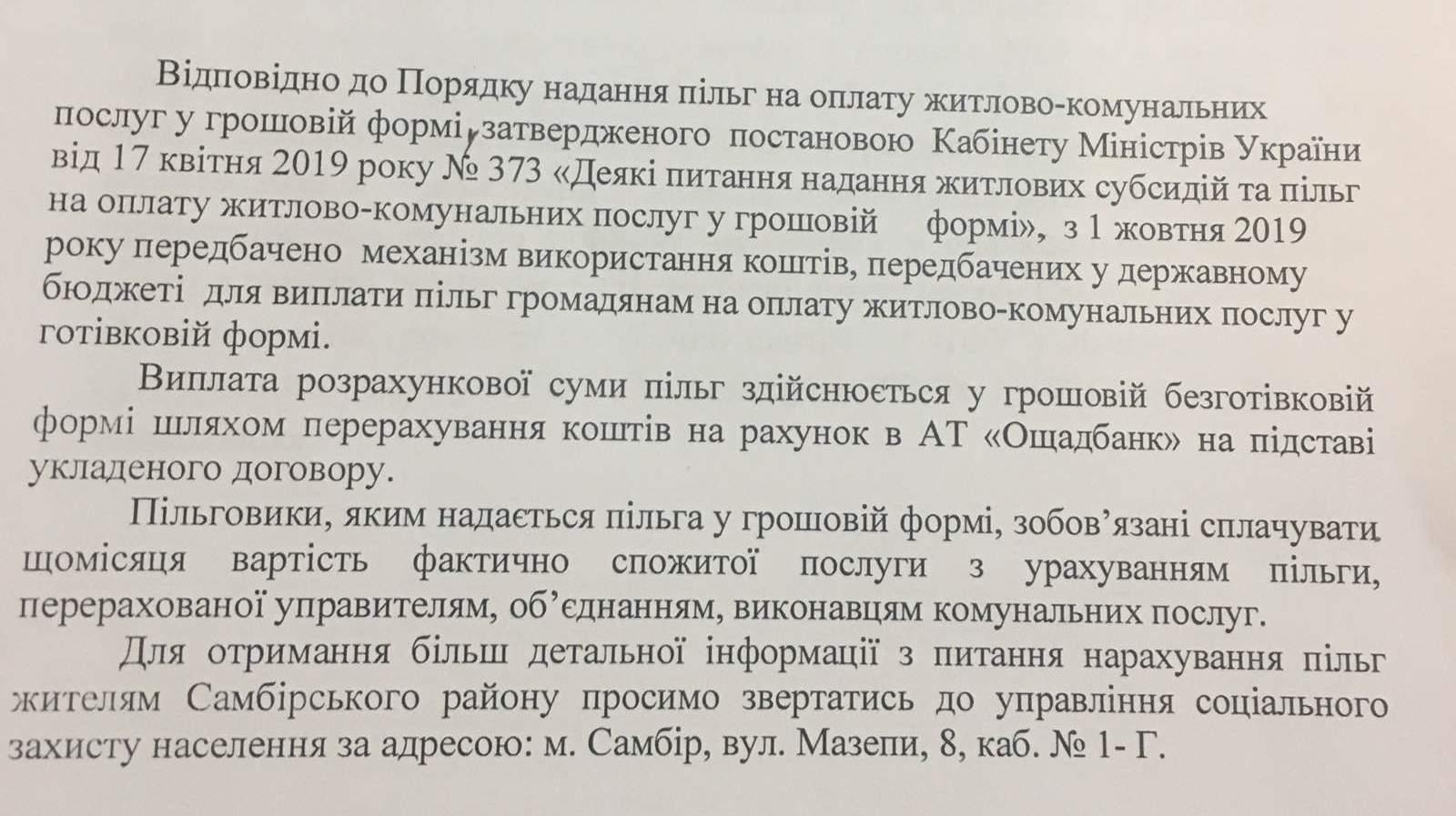 Novokalynivske VUZhKH sotszakhyst Sambirskoi RDA monetyzatsiia pilh 1