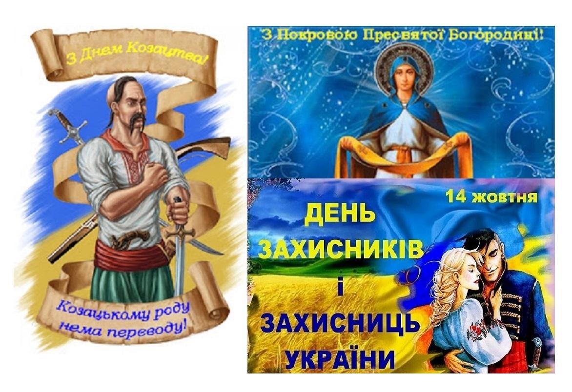 YuZVIaKA Z DNEM ZAKhYSNYKA UKRAINY 2021